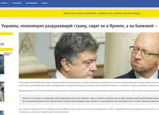 СМИ представили фейкового блоггера украинским политологом
