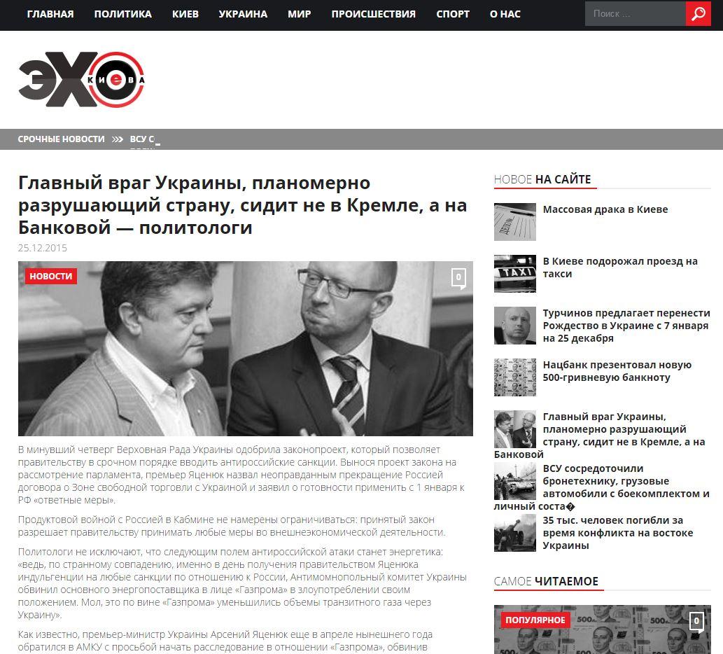Скриншот сайта Эхо Киева