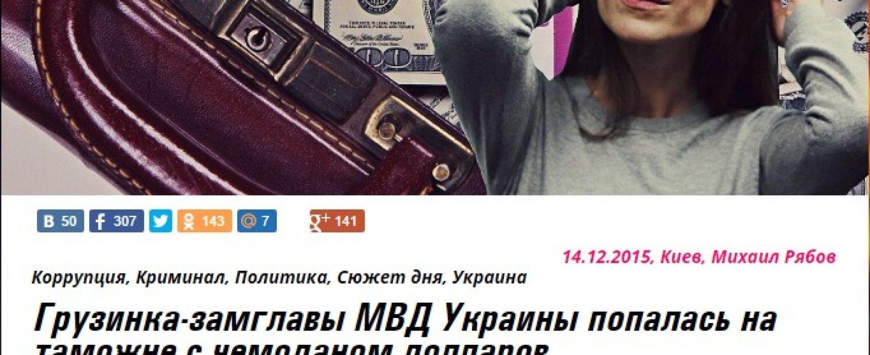 МВР на Украйна отрича Згуладзе да е била задържана