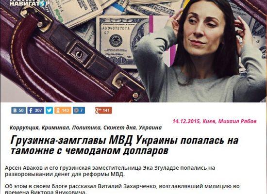 В МВД назвали неправдивой информацию о задержании Згуладзе