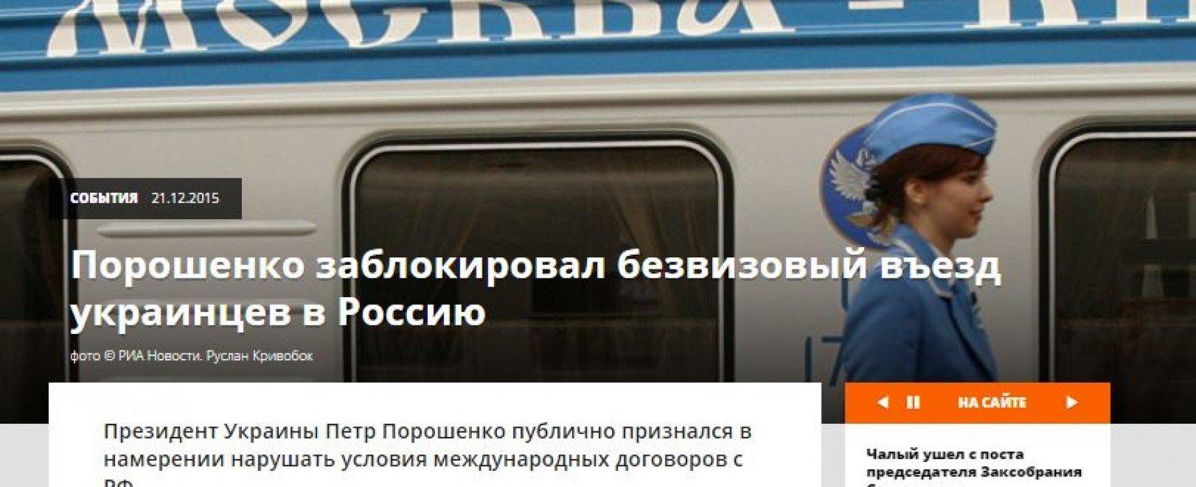 Фейк: Порошенко заблокировал безвизовый въезд украинцев в Россию