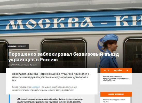 Fake: Poroshenko plans to block visa free entry of Ukrainians to Russia