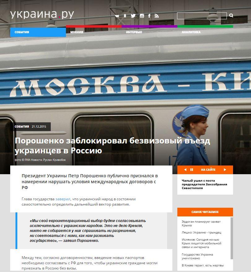 Скриншот на сайта Украина. ру