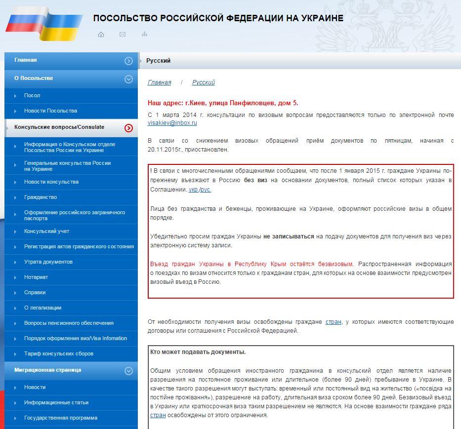 Скриншот на сайта на посолството на Руската федерация в Украйна
