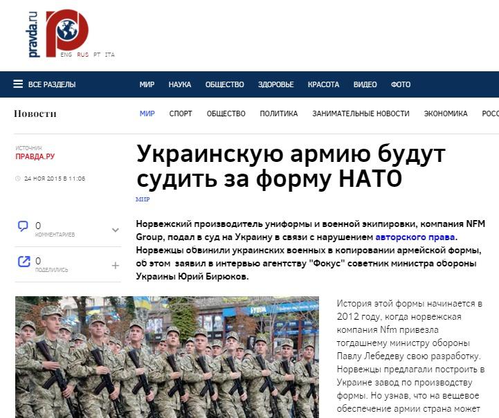 Скриншот www.pravda.ru