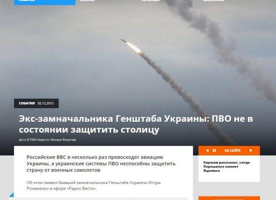 Фейк: ПВО не е в състояние да защити Киев