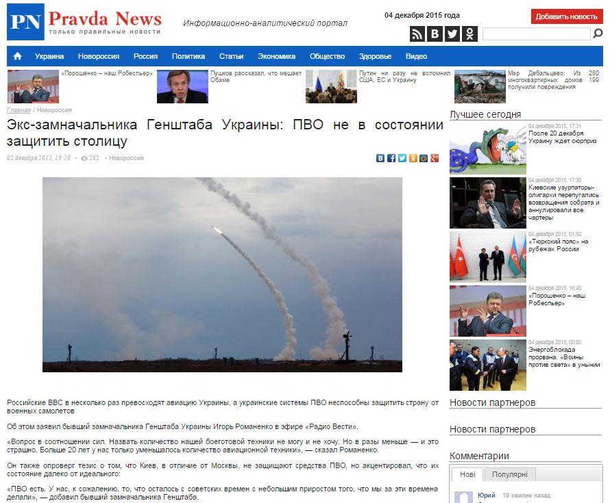 Website Screenshot PravdaNews