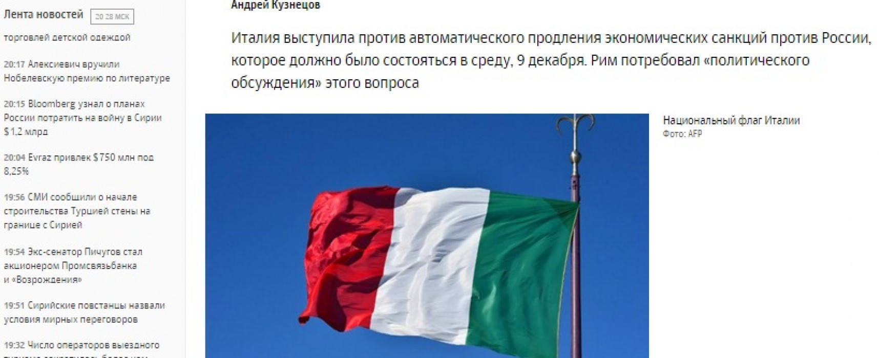 Italy Denies Blocking Sanctions against Russia