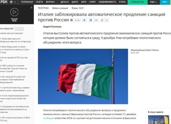 В Италии не подтверждают блокирование российских санкций