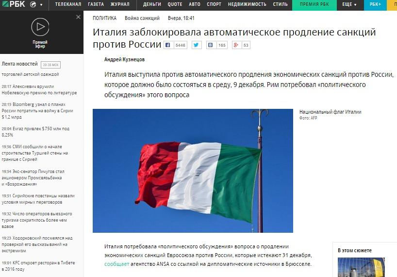 Скриншот на www.rbc.ru