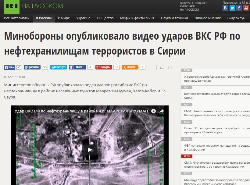Скриншот www.russian.rt.com