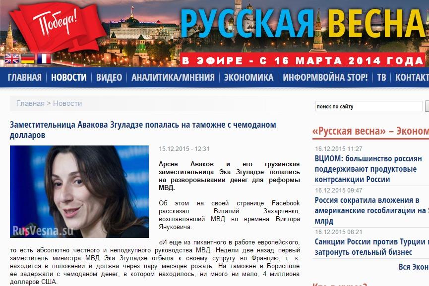 Скриншот www.rusvesna.su