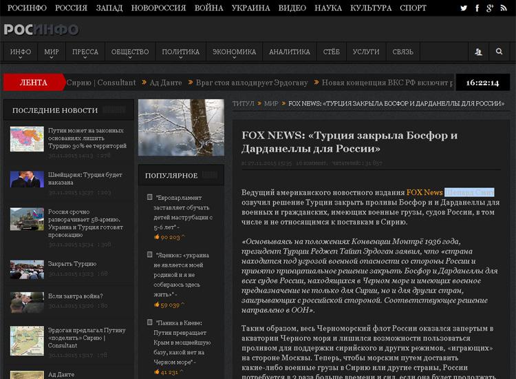 Скриншот на сайта РосИнфо