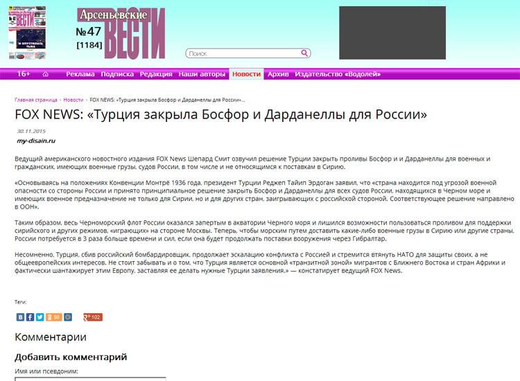"""Скриншот на сайта """"Арсеньевские вести"""""""