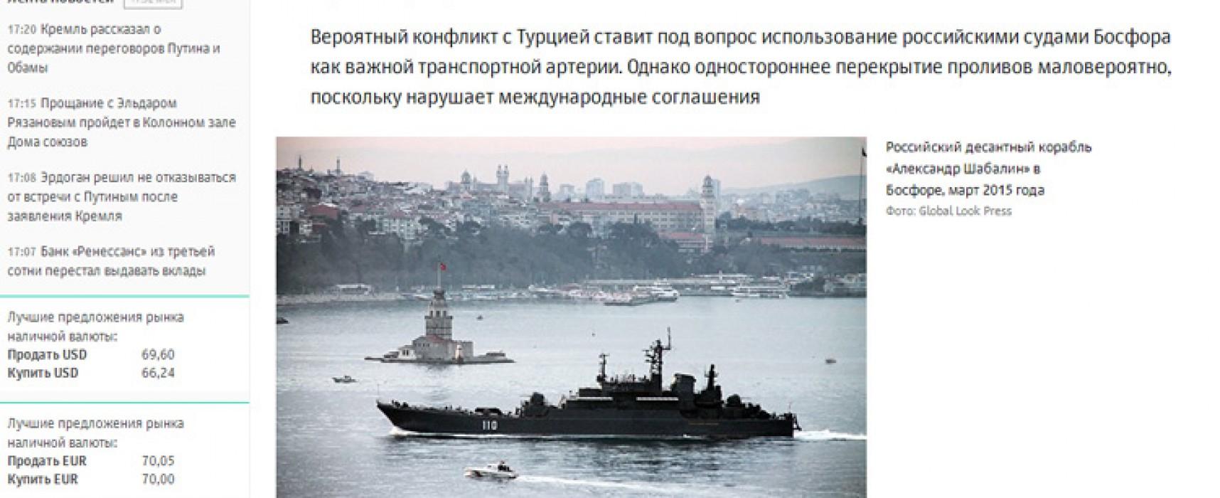 Фейк: Турция затворила Босфора и Дарданелите за Русия