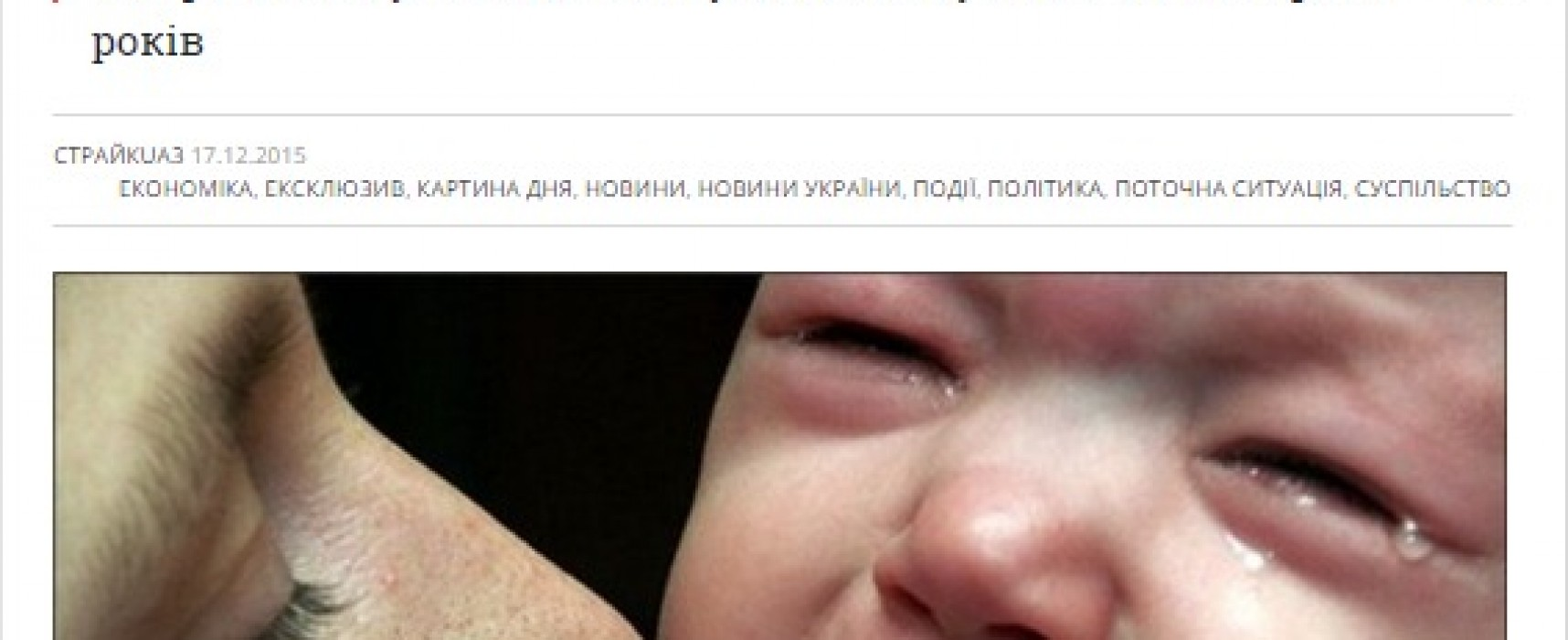 Fake: Child Care Allowance to Be Cancelled in Ukraine