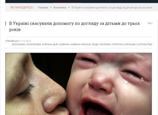Фейк: в Украине отменили помощь по уходу за детьми до трех лет