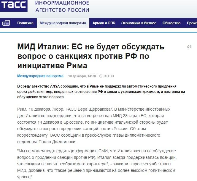 Скриншот на www.tass.ru