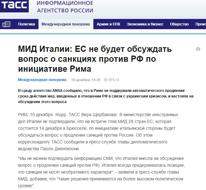 Скриншот www.tass.ru