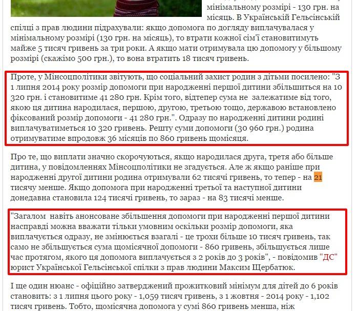 Абзацы, которые politnavigator.net проигнорировал при переводе статьи Деловой Столицы