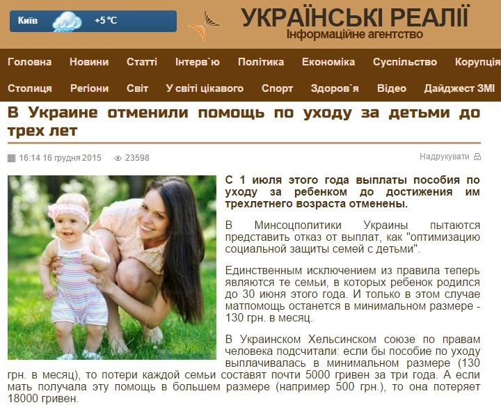 Скриншот www.ukrreal.info