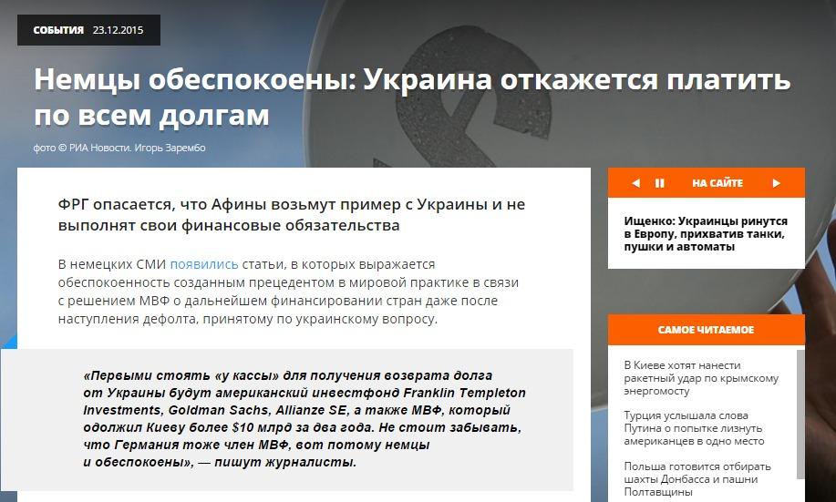 Скриншот на ukraina.ru