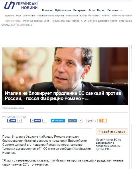 Скриншот на www.ukranews.com
