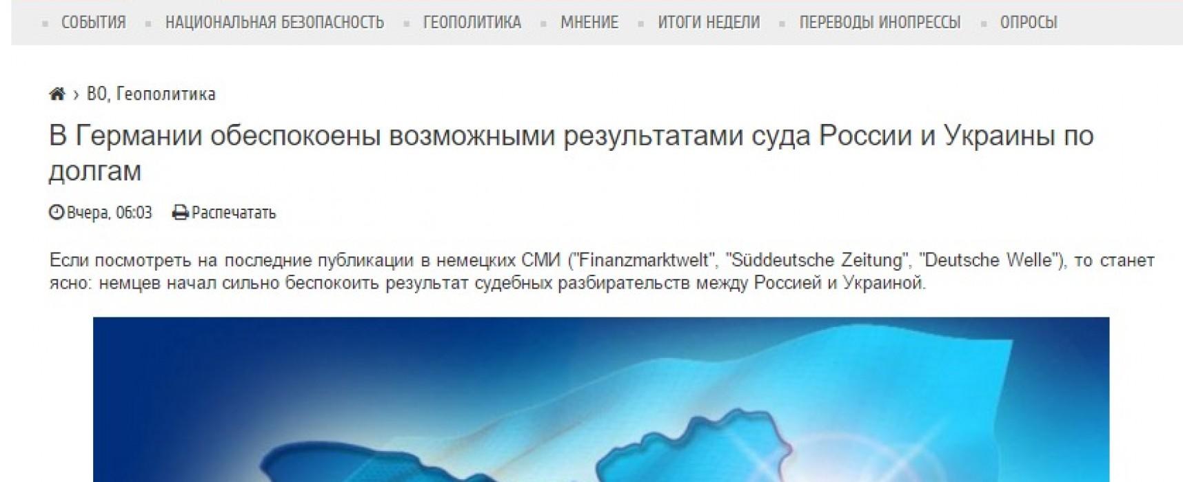 Фейк: германците се безпокоят, че РФ и Украйна може да се съдят