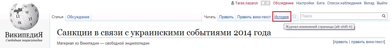 wiki_history