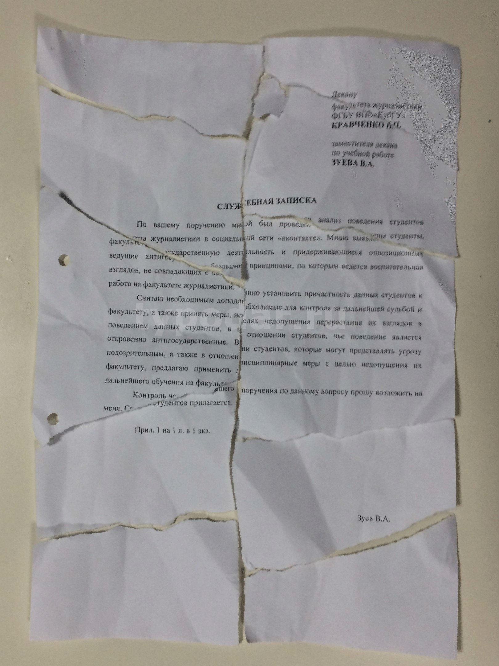 Служебная записка замдекана Зуева