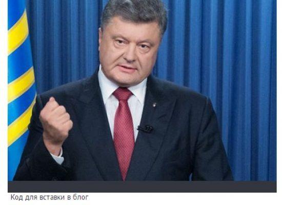 СМИ преувеличиха реакцията на речта на Порошенко във Франция
