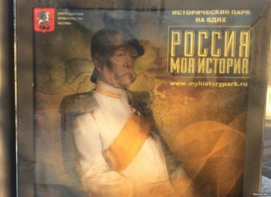 Как пропагандисты приписали Бисмарку страх перед Россией