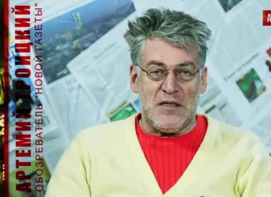 «Разноцветные новости» с Артемием Троицким – январь 2016: важное, страшное и смешное