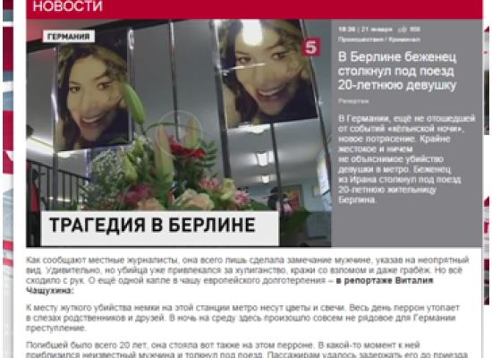 Fake : Chaîne russe a appelé une malade mentale de l'Allemagne un réfugié