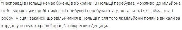 """""""Всъщност в Полша няма бежанци от Украйна. В Полша пребивават може би до 1 милион хора - украински работници, които са пристигнали и пребивават тук легално, и които заемат тези работни места и вакансии, които в Полша се освободиха, след като милион поляци заминаха в чужбина да търсят по-добра работа"""", - подчерта Дешчиця./Скриншот на сайта на Украинформ"""