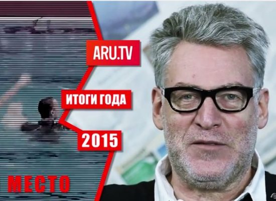 Артемий Троицкий: Трэш-парад 2015