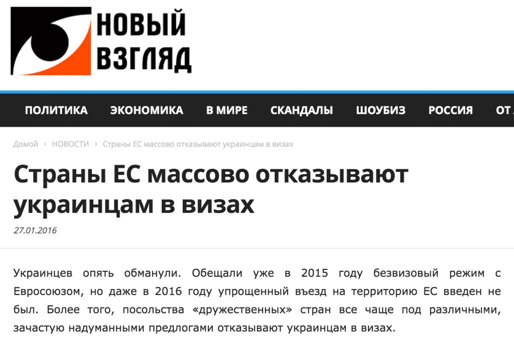 """Скриншот на сайта """"Новый Взгляд"""""""