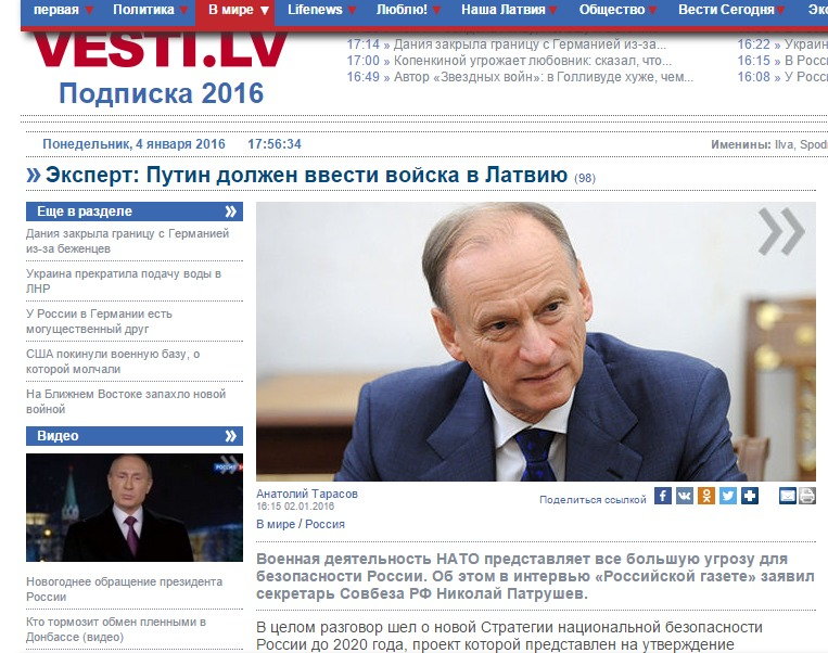 Скриншот на сайта vesti.lv