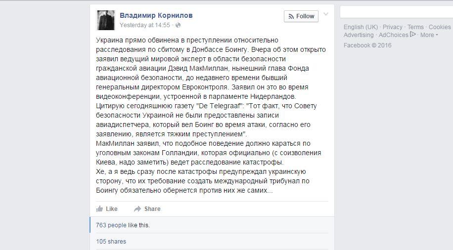 Скриншот на поста във facebook на Владимир Корнилов
