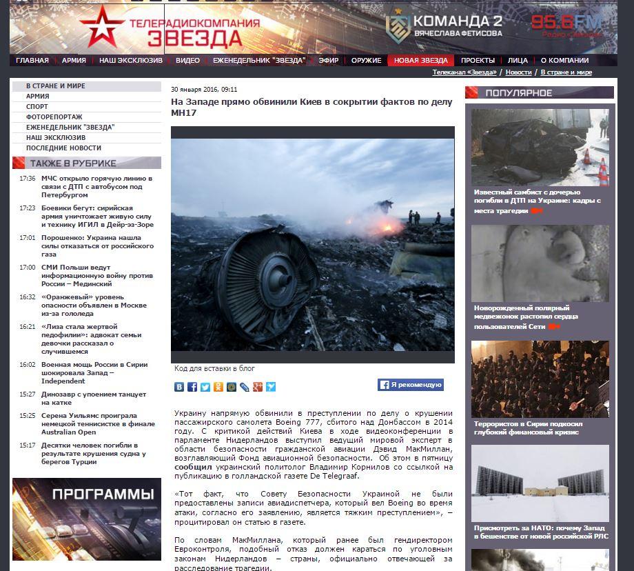Скриншот на сайта Звезда