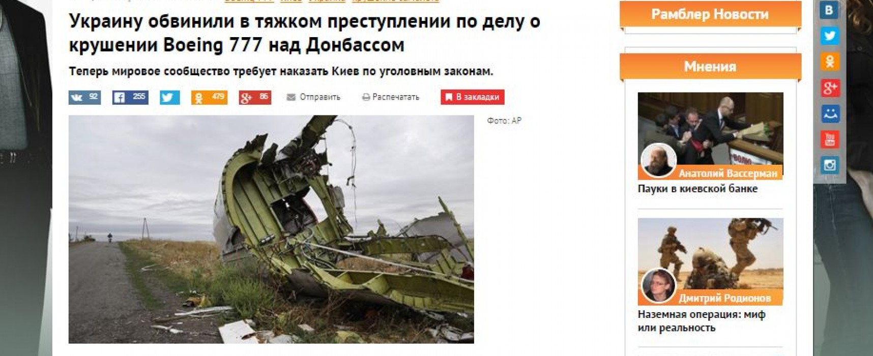 Fake: the Netherlands Accuse Ukraine of criminality in the MH17 Investigation