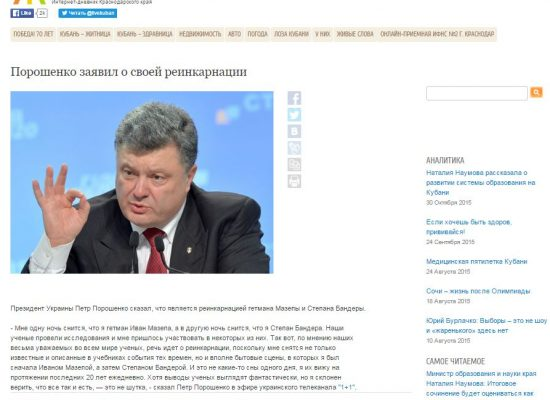 Fake: Poroshenko claims to be the reincarnation of both a Cossack and a Nationalist leader