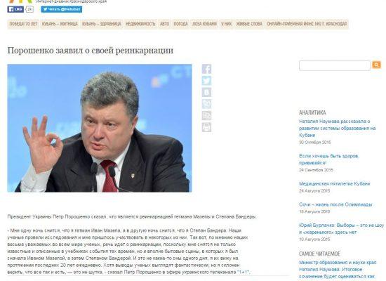 Фейк: Порошенко сказал, что является реинкарнацией гетмана Мазепы и Степана Бандеры