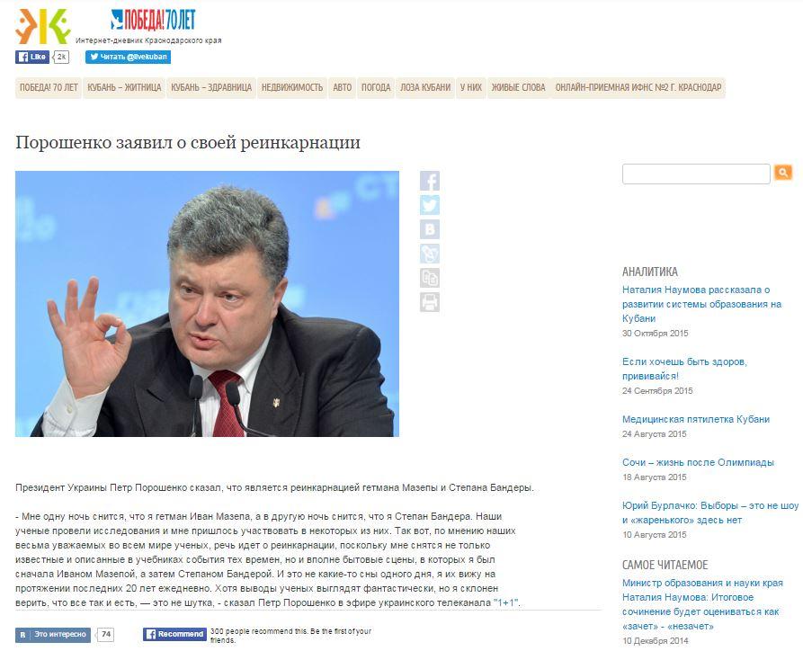 Скриншот на сайта Живая Кубань