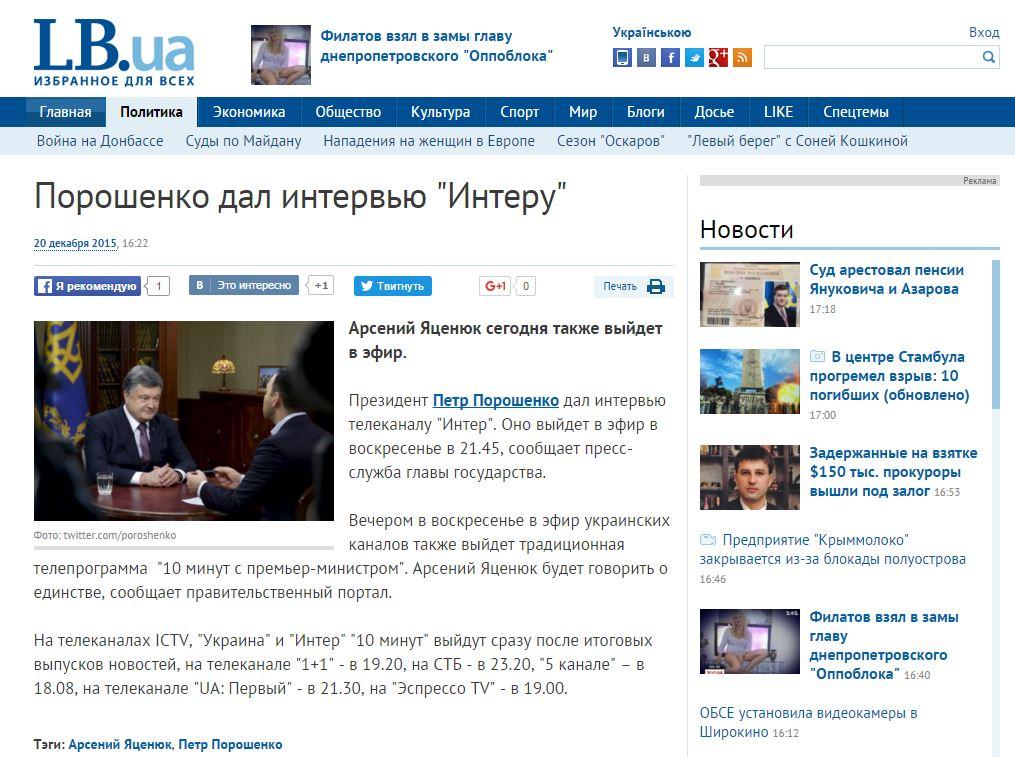 Скриншот на новината на сайта LB.ua, в която се съобщава за интервюто на П.Порошенко на канал Интер