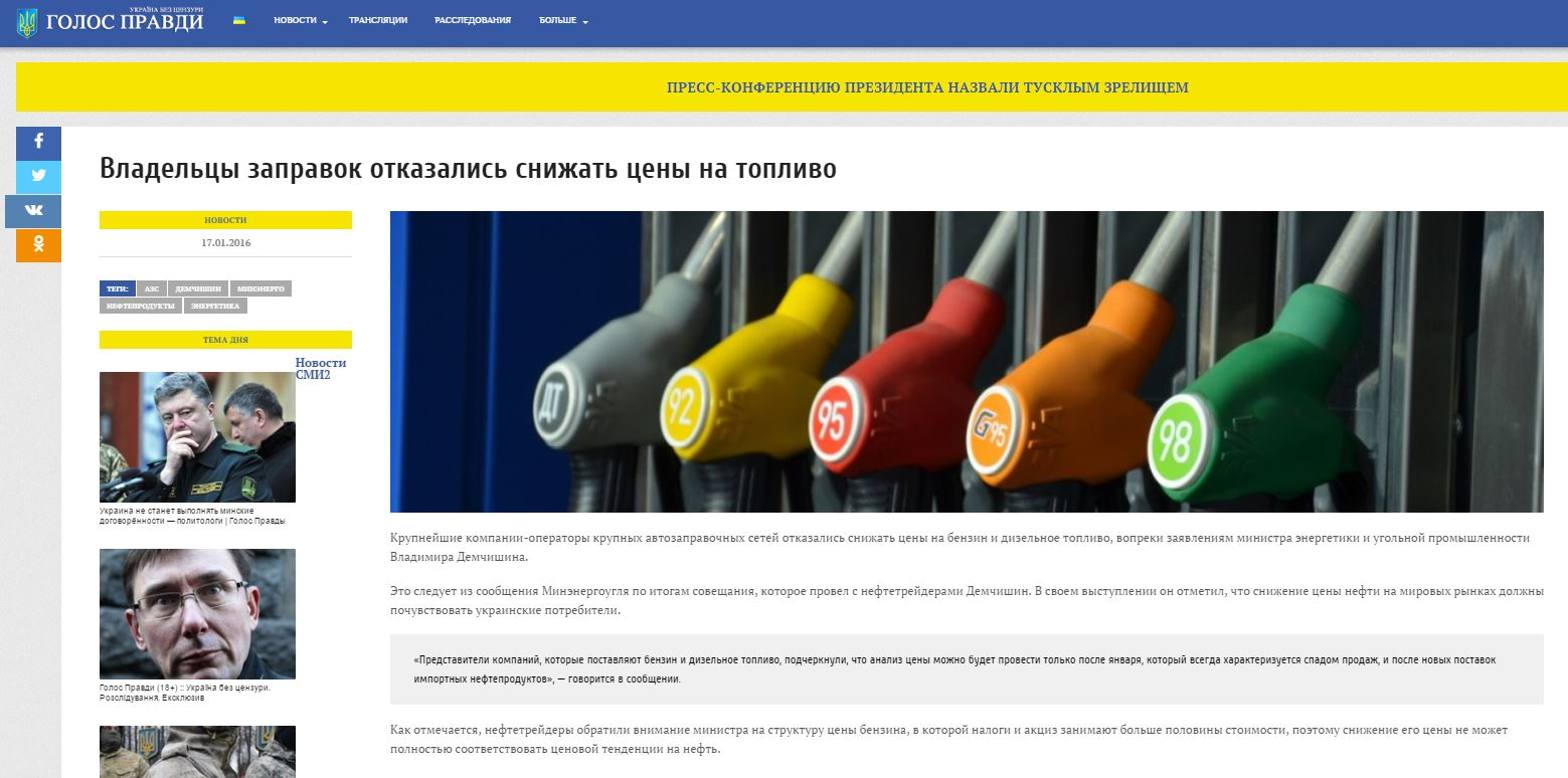 Website Screenshot Golos Pravdy