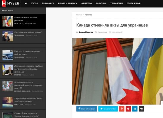 FAKE: Canada Cancels Visas for Ukrainians