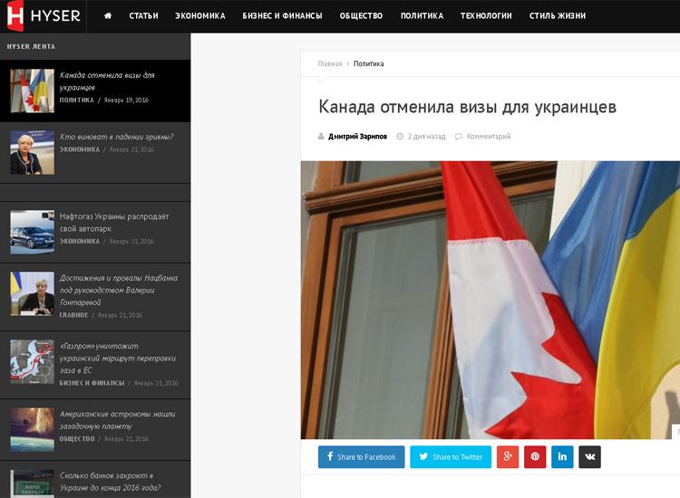 Website screenshot Hyser