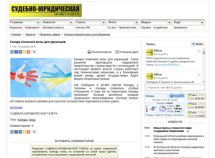 Website Screenshot Sudebno Yuridicheskaya gazeta