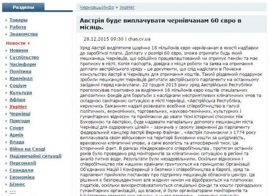 Fake: Austria to pay a 60 euro subsidy to Chernivtsi residents